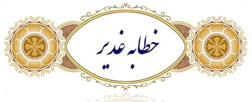 سایت خطابه غدیر